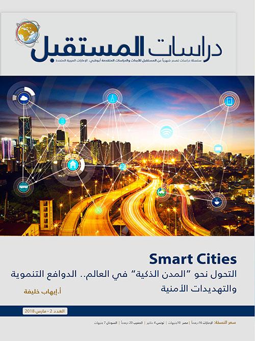 """Smart Cities : التحول نحو """" المدن الذكية """" في العالم .. الدوافع التنموية والتهديدات الأمنية"""