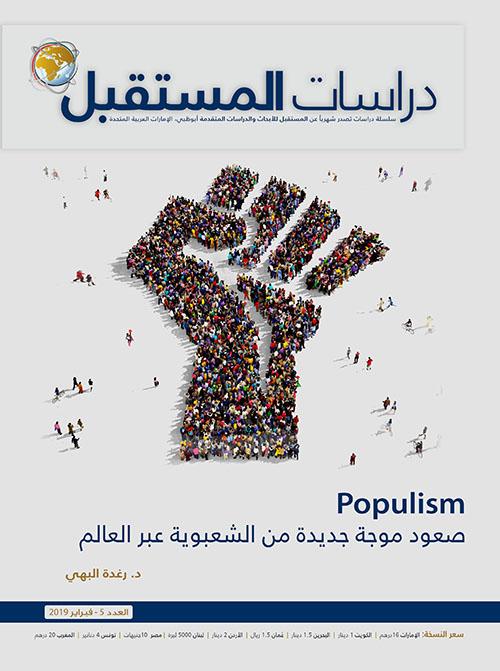 Populism : صعود موجة جديدة من الشعبوية عبر العالم