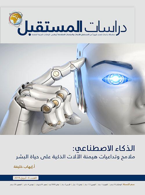 الذكاء الاصطناعي : ملامح وتداعيات هيمنة الآلات الذكية على حياة البشر