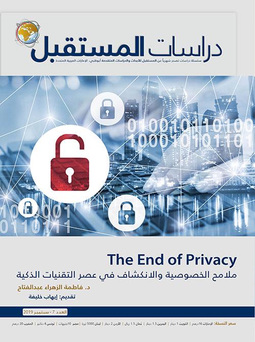 The End of Privacy : ملامح الخصوصية والانكشاف في عصر التقنيات