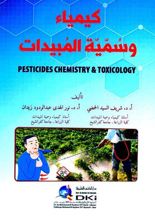كيمياء وسمية المبيدات
