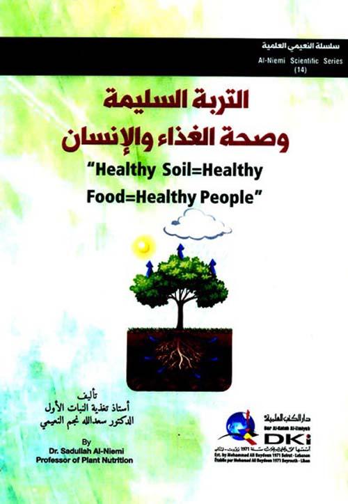 التربة السليمة وصحة الغذاء والإنسان