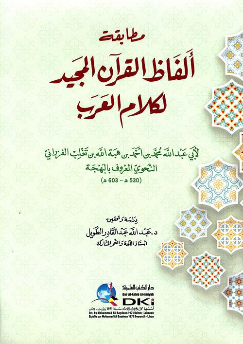 مطابقة ألفاظ القرآن المجيد لكلام العرب
