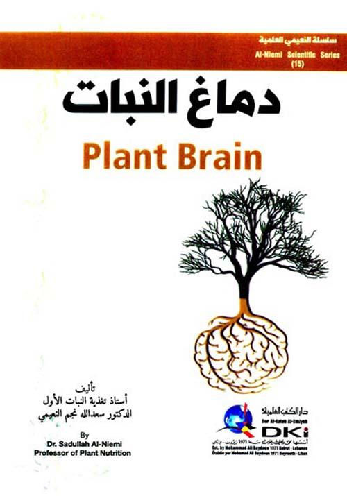 دماغ النبات