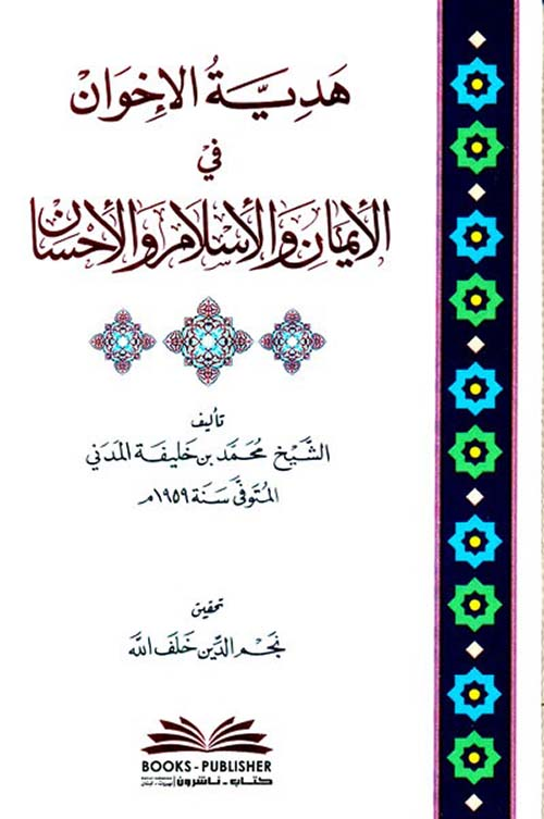 هدية الإخوان في الإيمان والإسلام والإحسان