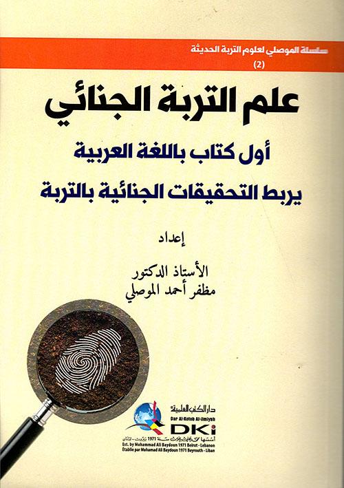 علم التربة الجنائي ؛ أول كتاب باللغة العربية يربط التحقيقات الجنائية بالتربة