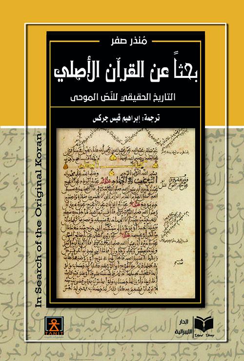 بحثاً عن القرآن الأصلي