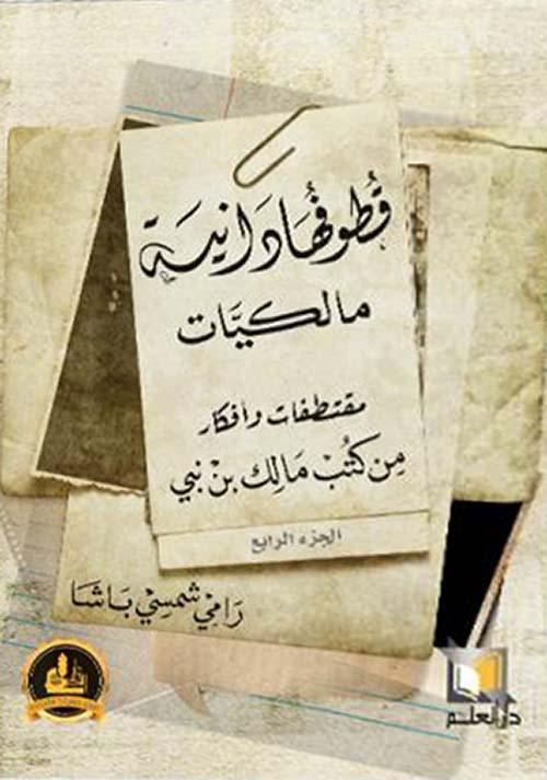 قطوفها دانية مالكيات ؛ مقتطفات وأفكار من كتب مالك بن نبي - الجزء الرابع