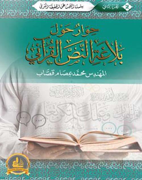 حوار حول بلاغة النص القرآني