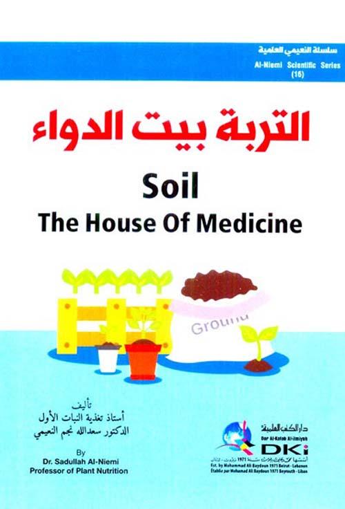 التربة بيت الدواء