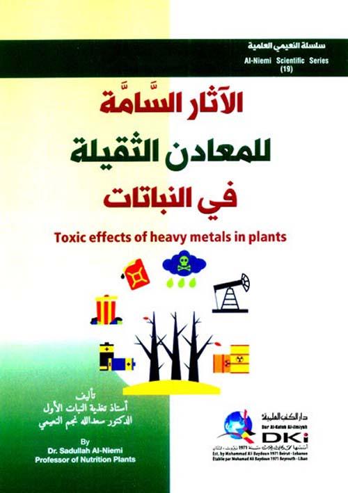 الآثار السامة للمعادن الثقيلة في النباتات