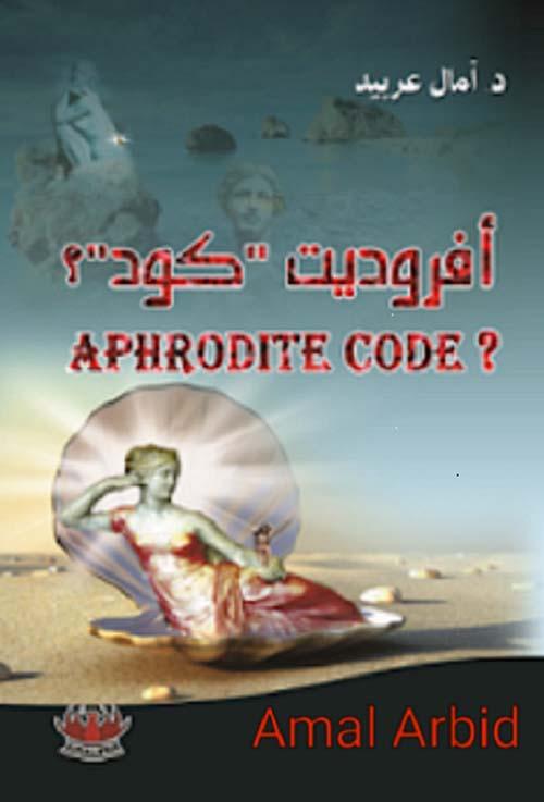 Aphrodite Code ?