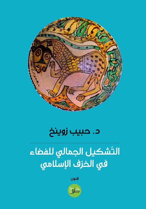التشكيل الجمالي للفضاء في الخزف الإسلامي