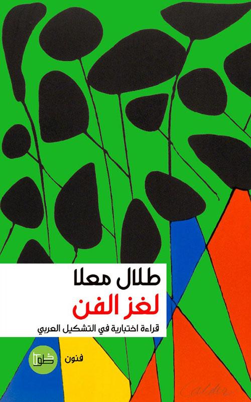 لغز الفن : قراءة اختبارية في التشكيل العربي