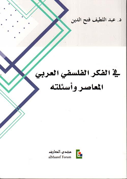 في الفكر الفلسفي العربي المعاصر وأسئلته