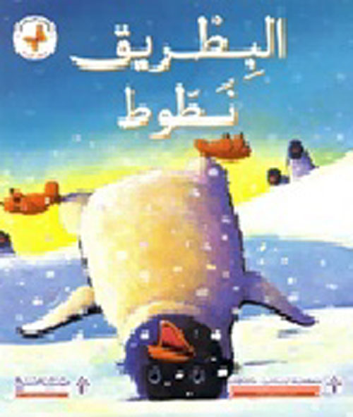 البطريق نطوط