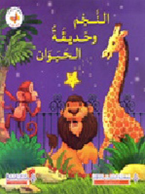 النجم وحديقة الحيوان