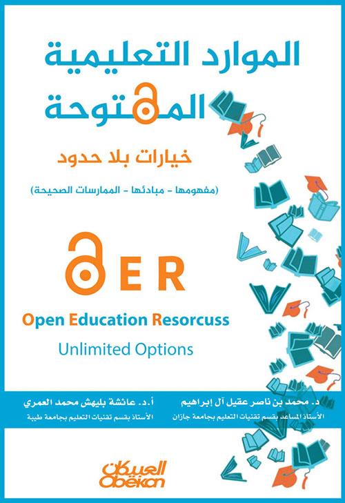 الموارد التعليمية المفتوحة - خيارات بلا حدود