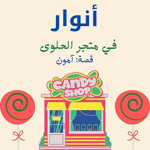 أنوار في متجر الحلوى