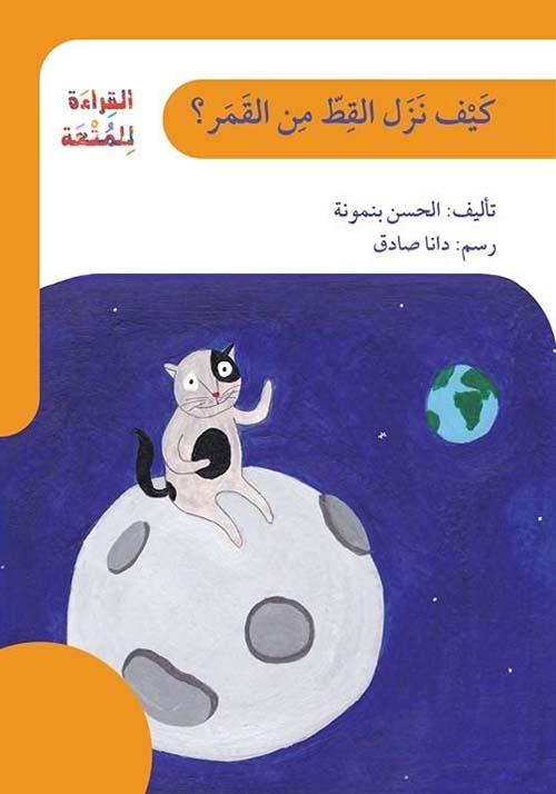 كيف نزل القط من القمر ؟