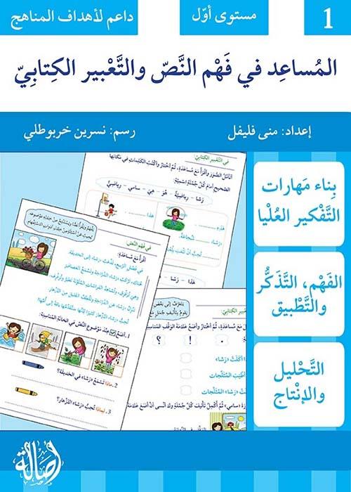 المساعد في فهم النص والتعبير الكتابي -مستوى أول