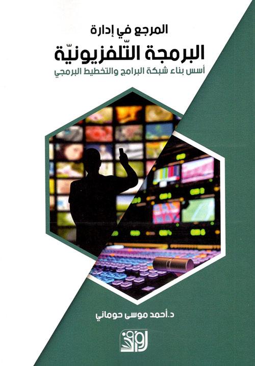المرجع في إدارة البرمجة التلفزيونية