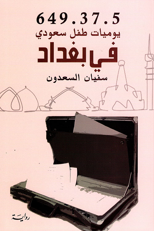 649.37.5 يوميات طفل سعودي في بغداد