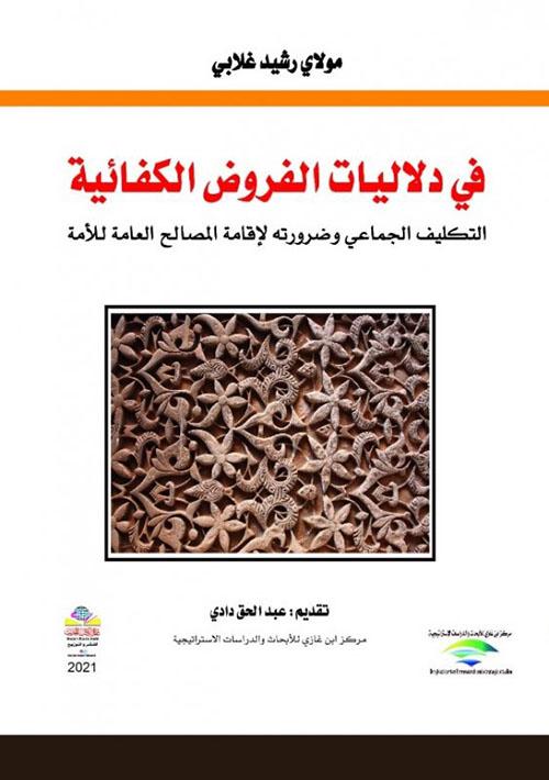 في دلاليات الفروض الكفائية : التكليف الجماعي وضروراته لإقامة المصالح العامة للأمة