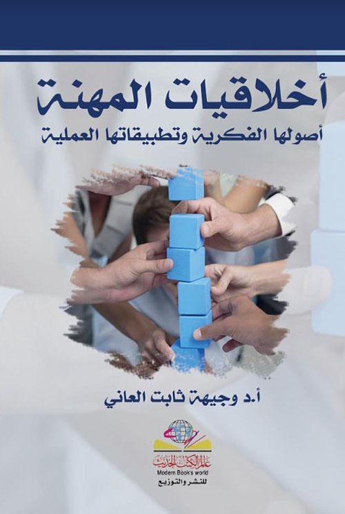 أخلاقيات المهنة أصولها الفكرية وتطبيقاتها العملية