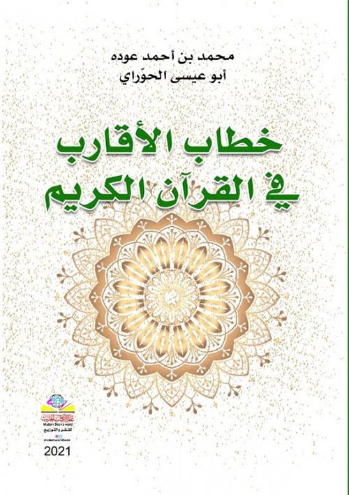 خطاب الاقارب في القرآن الكريم