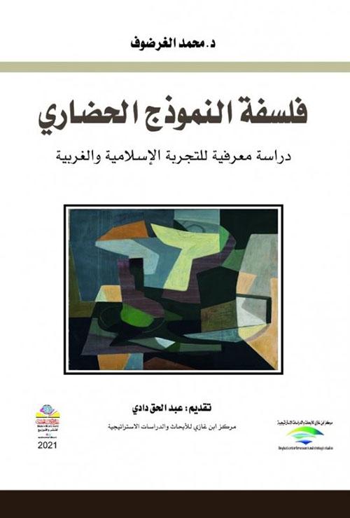 فلسفة النموذج الحضاري : دراسة معرفية للتجربة الإسلامية والغربية