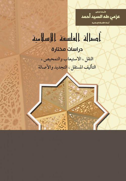أصالة الفلسفة الإسلامية : دراسات مختارة