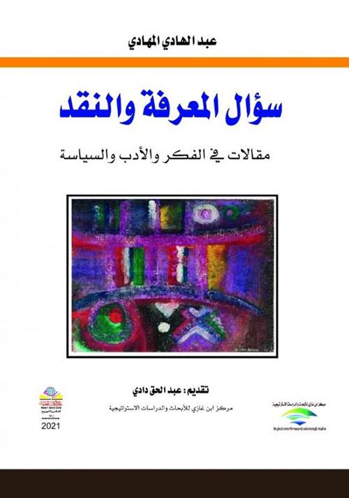 سؤال المعرفة والنقد : مقالات في الفكر والأدب والسياسة