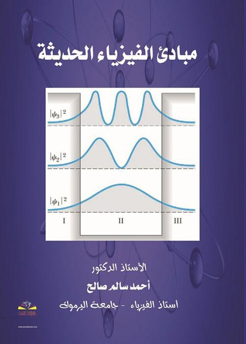 مبادئ الفيزياء الحديثة