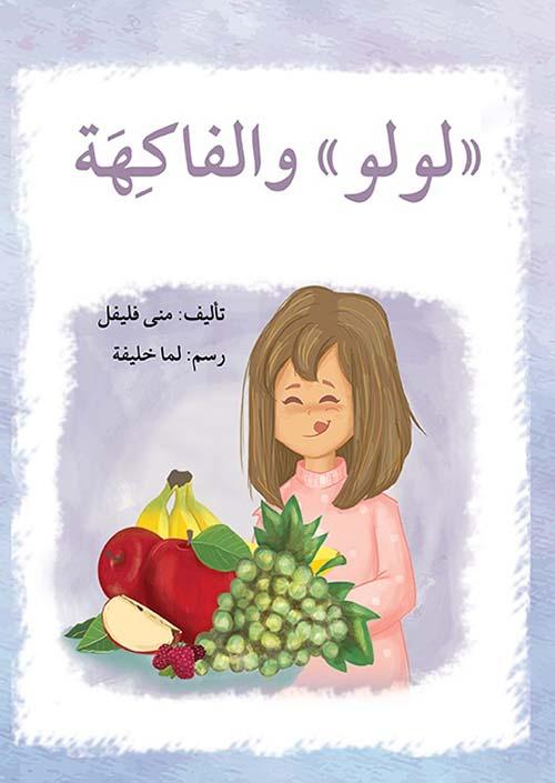 لولو والفاكهة