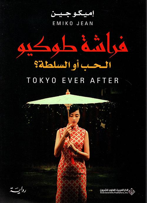 فراشة طوكيو - الحب أو السلطة ؟