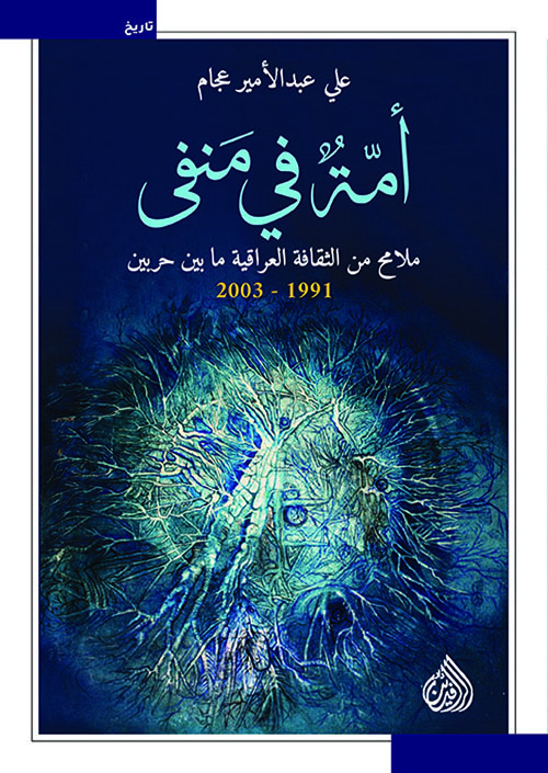 أمة في منفى ؛ ملامح من الثقافة العراقية ما بين حربين 1991 - 2003