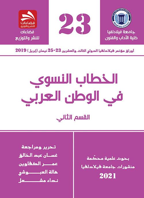 الخطاب النسوي في الوطن العربي - القسم الثاني