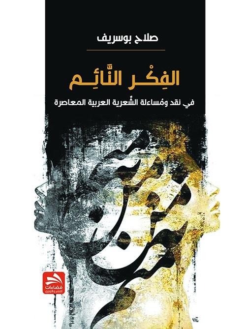 الفكر النائم : في نقد ومساءلة الشعرية العربية المعاصرة