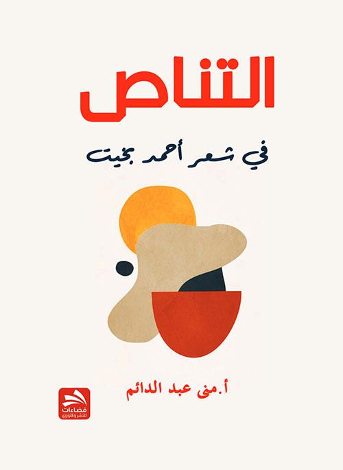 التناص في شعر أحمد البخيت