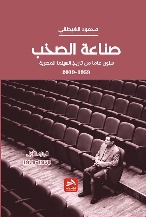 صناعة الصخب - ستون عاماً من تاريخ السينما المصرية - الجزء الأول