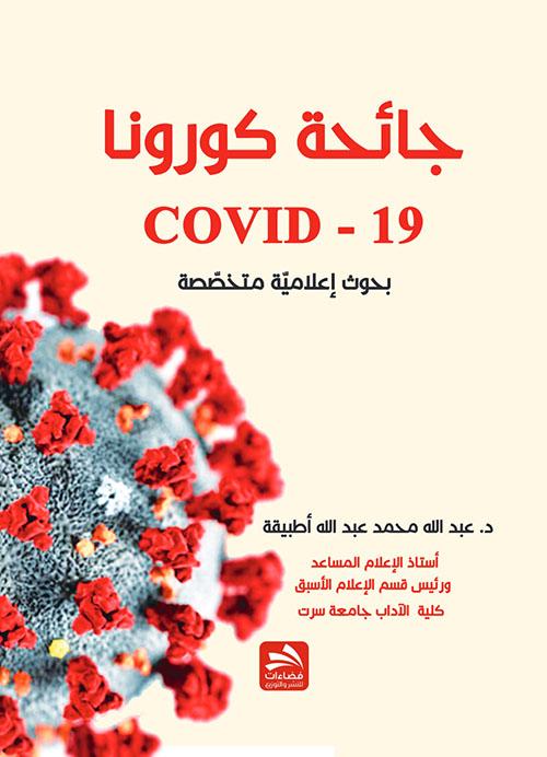 """جائحة كورونا (COVID - 19) - """"بحوث إعلامية متخصصة"""""""