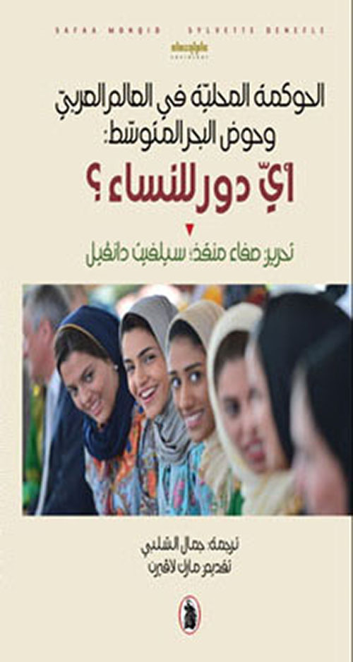 الحوكمة المحلية في العالم العربي وحوض البحر المتوسط أي دور للنساء ؟