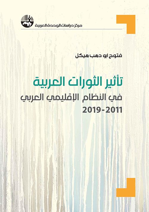 تأثير الثورات العربية في النظام الإقليمي العربي 2019 -2011