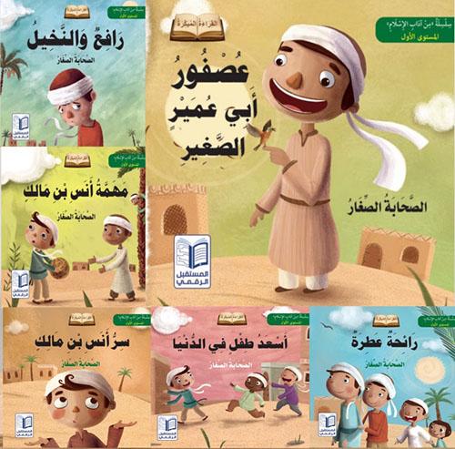 سلسلة من آداب الإسلام - القراءة المبكرة (الصحابة الصغار)
