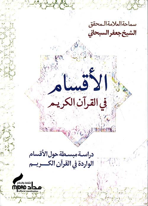 الأقسام في القرآن الكريم