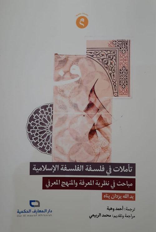 تأملات في فلسفة الفلسفة الإسلامية