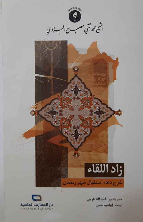 زاد اللقاء شرح داء استقبال شهر رمضان