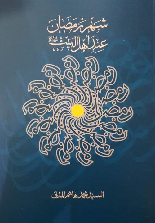 شهر رمضان عند أهل البيت