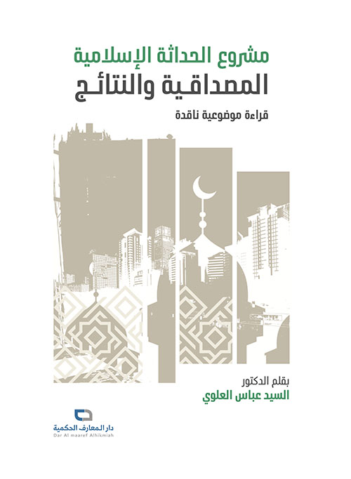 مشروع الحداثة الإسلامية ؛ المصداقة والنتائج